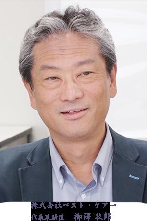 代表取締役 柳澤 敏郎